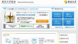 東京大学基金 - Lekumo ビジネスブログ導入事例