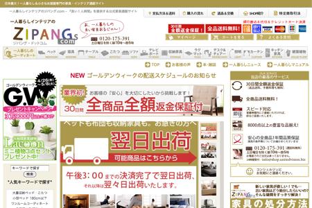 株式会社ユナイテッド・ビジョン「ジパング.com」 - Movable Type 導入事例