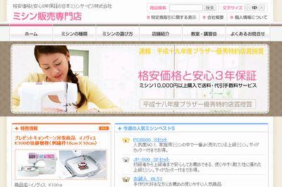 日本ミシンサービスのECサイト。Movable Typeで構築されている。見やすいように文字サイズの変更も可能