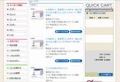 「お買い物カゴ」は「QUICK CART」を利用。ユーザビリティはもちろん、セキュリティ面も優れている