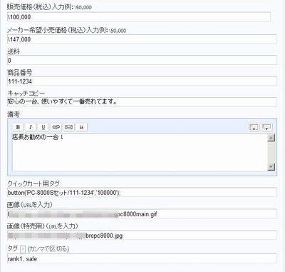エントリー入力画面。プラグインで「送料」「商品番号」など必要項目を追加し、データ入力の効率化を図っている