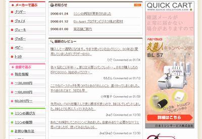 読者からのコメントは「レビュー」という形で製品ページとトップページに掲載される