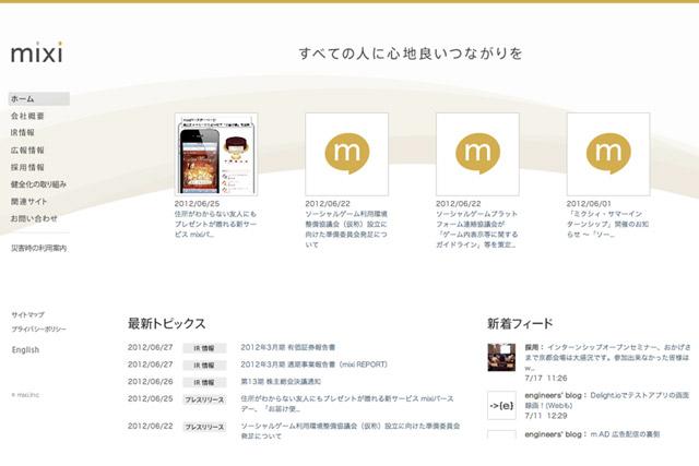 ミクシィがMovable TypeとSKYARC Web Platformを使う理由