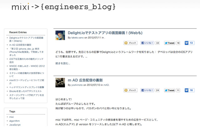 エンジニアブログ