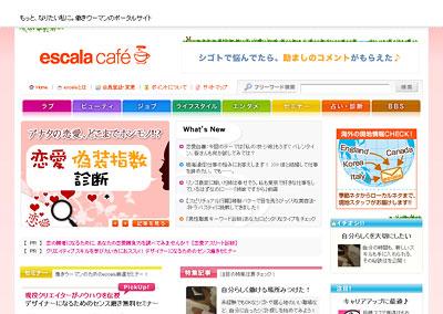 同社が展開するサイト『escala cafe』(女性社会人向け)。一見しただけではわからないが、かなりカスタマイズされたテンプレートデザインを利用している