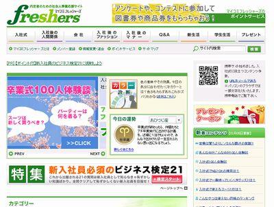 『マイコミフレッシャーズ』のトップページ。内定者が社会人へと羽ばたくのを応援するコンテンツが満載