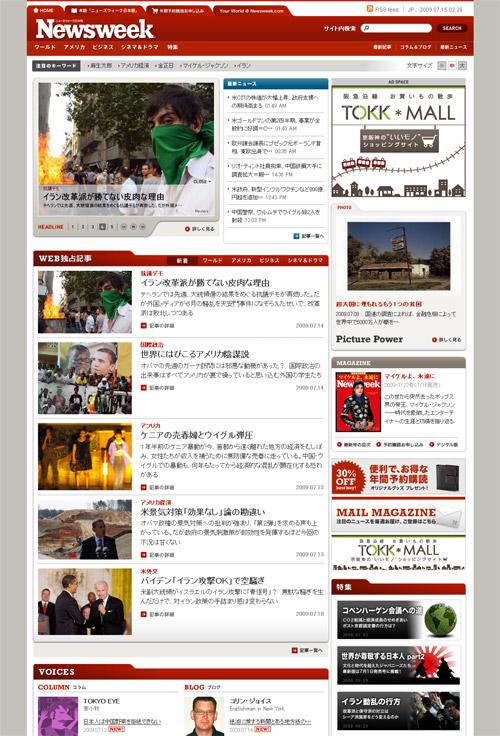 「ニューズウィーク日本版」のトップページ。最新ニュースや最新記事、ブログなどのコンテンツが並ぶ。