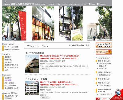 リノベーション物件を中心に取り扱う日建住宅販売株式会社のトップページ。サイト内のほぼすべてのページがMovable Typeを用いて構築されている