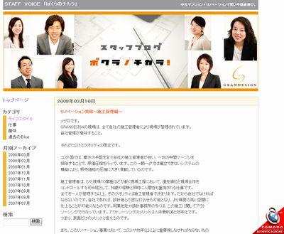 スタッフの顔が見えるスタッフブログ。エントリでは身近なトピックから物件情報、業界の裏話的なものまで、豊富な画像を交えて語られる