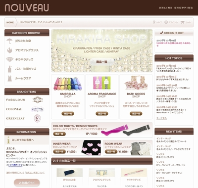 ヌウボーオンラインショッピングのトップページ
