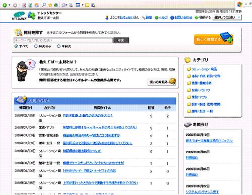 NTTコムウェア「教えてぽー太郎」