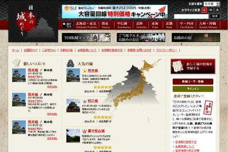 日本の城めぐり - Movable Type 導入事例