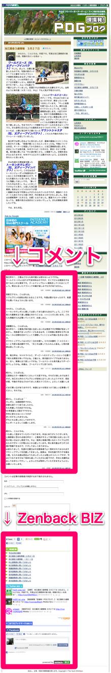 POGブログについたフィードバック
