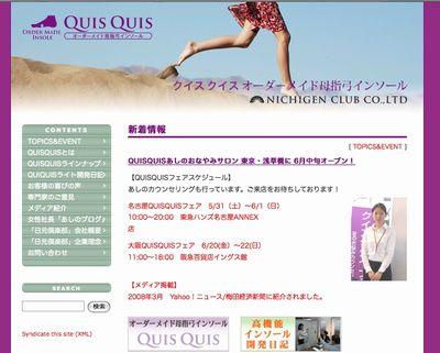 クイスクイスのトップページ。製品情報やイベント情報などが掲載されている