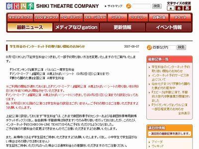 shiki_02.jpg