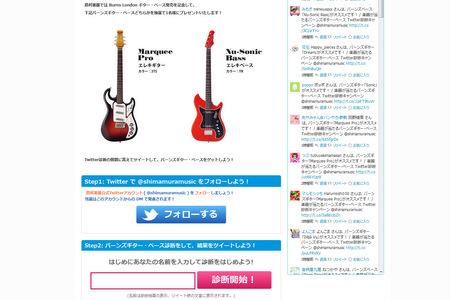 島村楽器 が Lekumo キャンペーンビルダーを使う理由