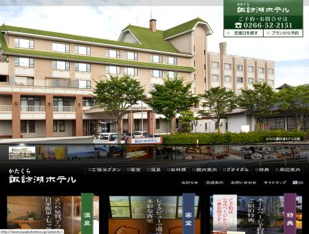 かたくら諏訪湖ホテル - Movable Type 導入事例
