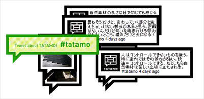 TATAMO!TwitterとFlickr