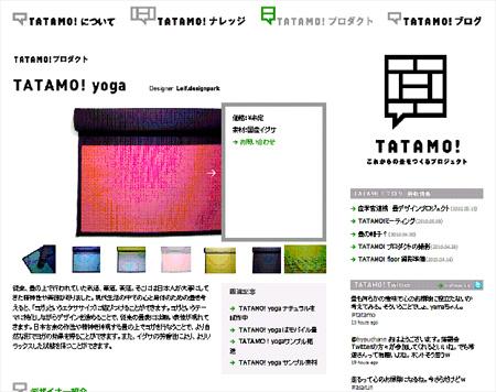 TATAMO!プロダクトページ
