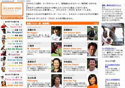 プロテニスプレイヤーによるブログも数多く開設されている