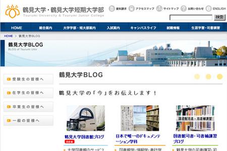 鶴見大学がLekumo ビジネスブログを使う理由