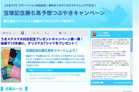 株式会社山口シネマ うまステ「勝ち馬予想つぶやきキャンペーン」- Lekumo キャンペーンビルダー導入事例