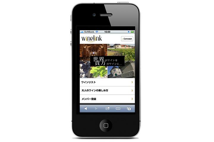 AR技術を使ったiPhoneアプリ「Wine-Link」が Movable Type を使う理由