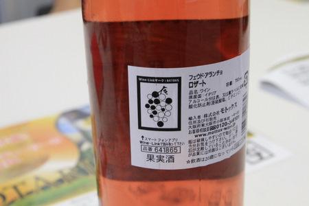 ワインのラベルに付与されたブドウマークがマーカーだ