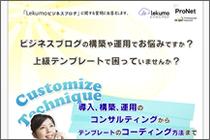 アロマネット株式会社 Lekumo ビジネスブログ・サポートセンター
