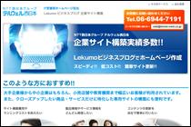 NTT西日本グループ テルウェル西日本株式会社 Lekumo ビジネスブログ企業サイト構築