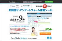 メールフォーム・ソリューション:株式会社フューチャースピリッツ フォームメーラー Business版