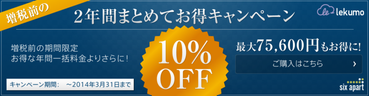 Banner_lekumo_campaign_2014_2.png