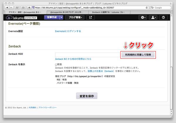 Zenback NSID を取得