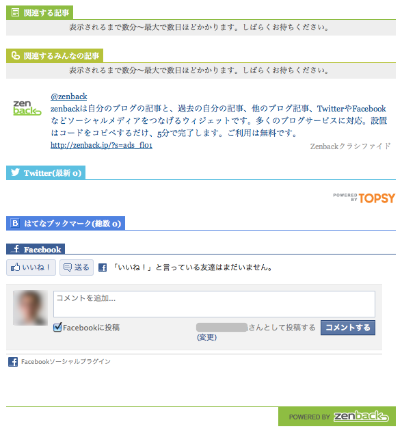 Zenback ブログパーツ
