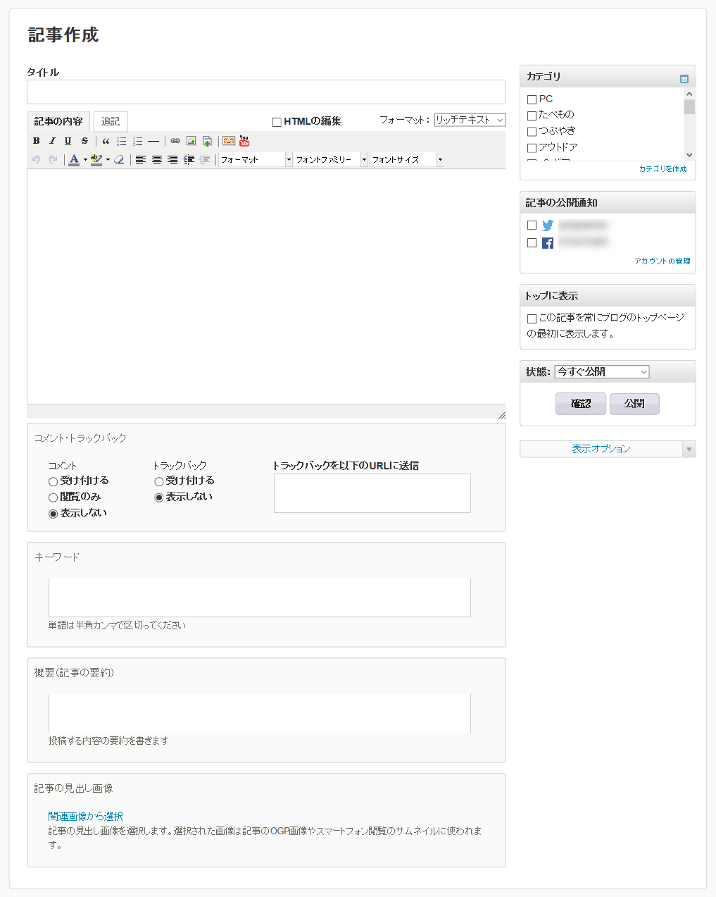 https://www.sixapart.jp/lekumo/bb/support/assets/entries01.png