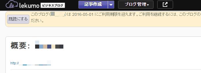 https://www.sixapart.jp/lekumo/bb/support/assets/kousin01.png