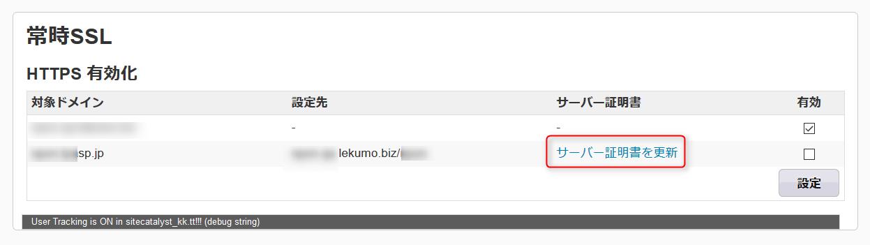 https://www.sixapart.jp/lekumo/bb/support/assets/ssl002.png