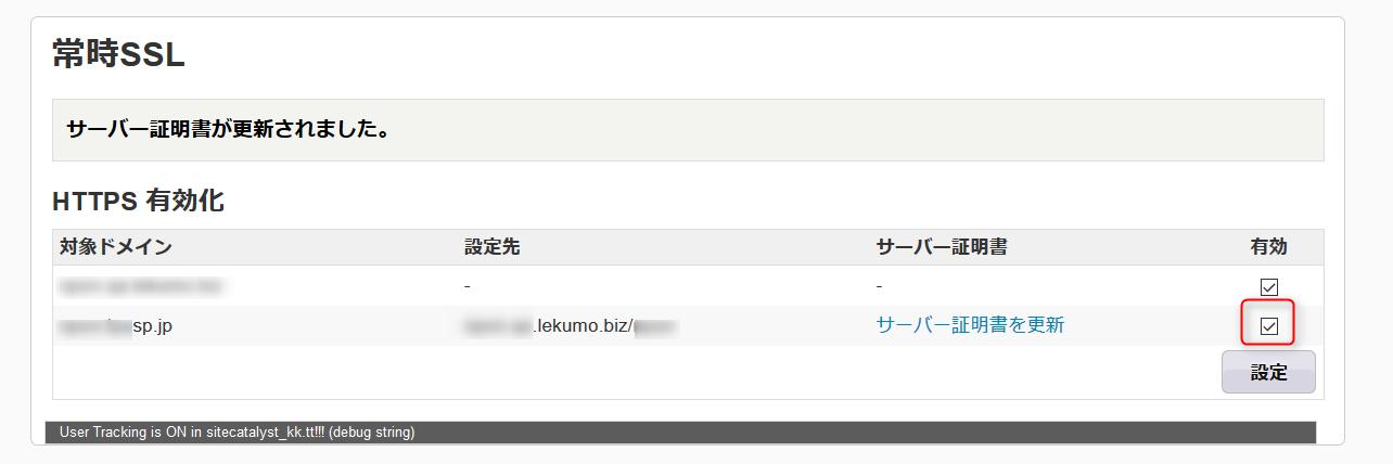 https://www.sixapart.jp/lekumo/bb/support/assets/ssl04.png