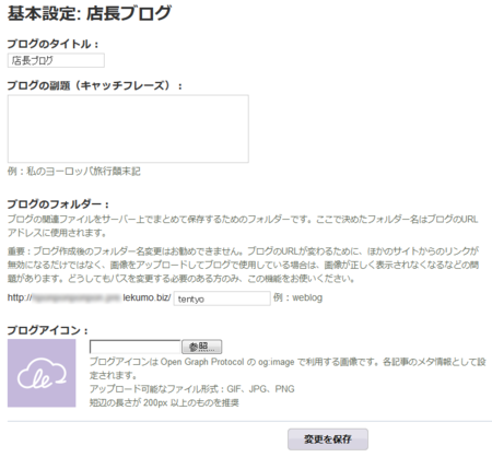 configure_blog01.png