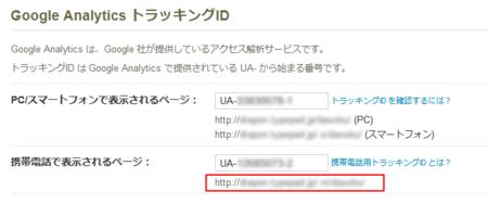 googleanalyticsmobile01.png