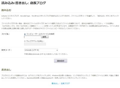 import_blog01