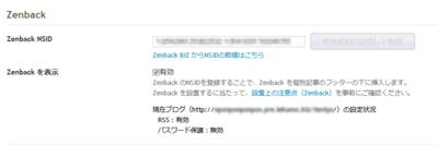 zenback_biz02.png