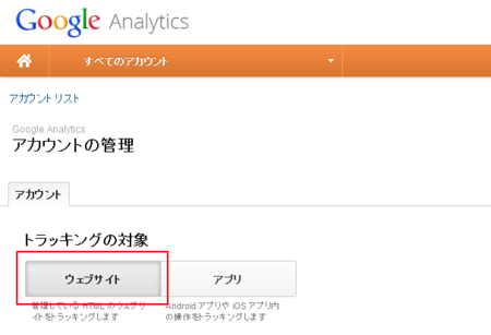 google-analytics-mobile02.png