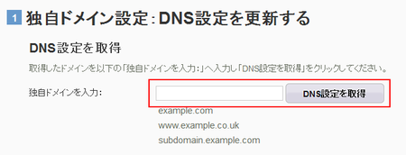 domain-mapping02