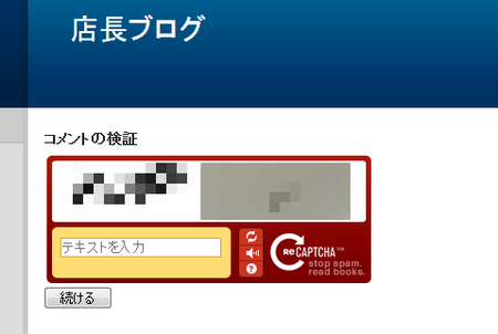 comment-captcha01.png
