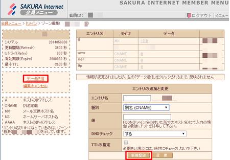 sakura-internet02.png