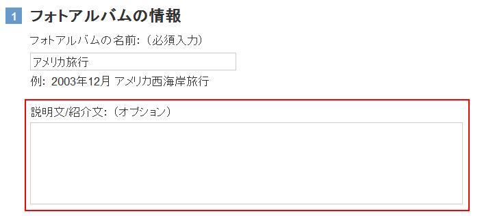 https://www.sixapart.jp/lekumo/bb/support/images/albumrename02.png