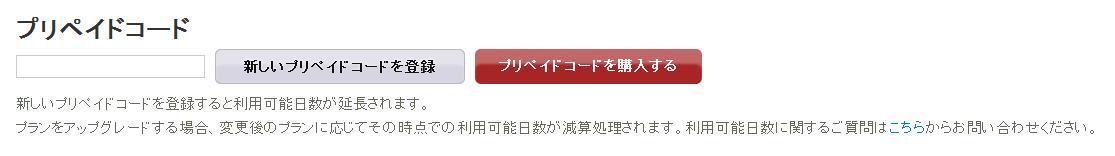 https://www.sixapart.jp/lekumo/bb/support/images/change-plan02.png