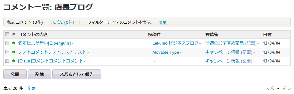 https://www.sixapart.jp/lekumo/bb/support/images/list_comments01.png
