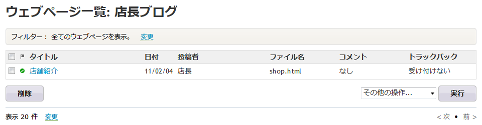 https://www.sixapart.jp/lekumo/bb/support/images/list_pages01.png